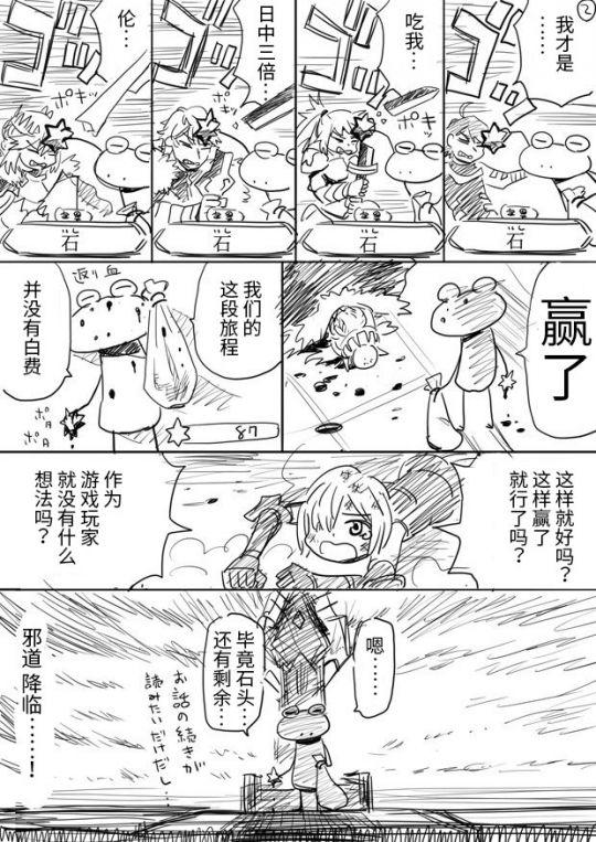 """真实又搞笑,漫画家""""水上悟志""""的FGO日记 图片10"""