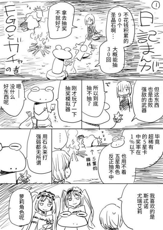 """真实又搞笑,漫画家""""水上悟志""""的FGO日记 图片11"""