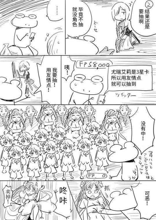 """真实又搞笑,漫画家""""水上悟志""""的FGO日记 图片12"""