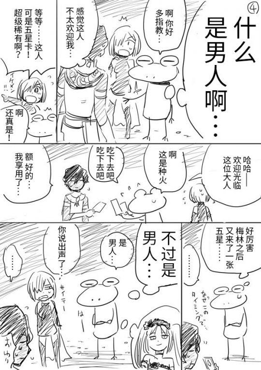 """真实又搞笑,漫画家""""水上悟志""""的FGO日记 图片14"""