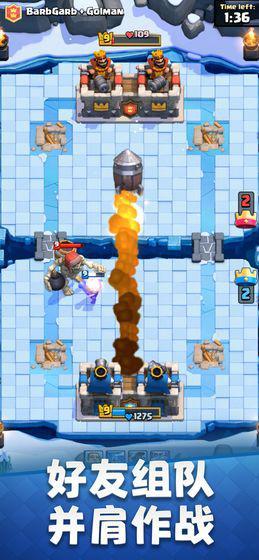 部落冲突:皇室战争(国服) 游戏截图1
