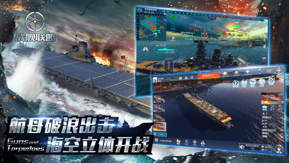 战舰联盟 游戏截图1