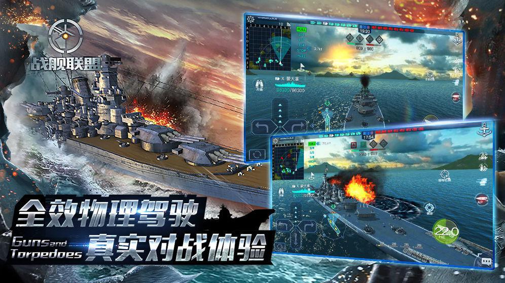 战舰联盟 游戏截图3