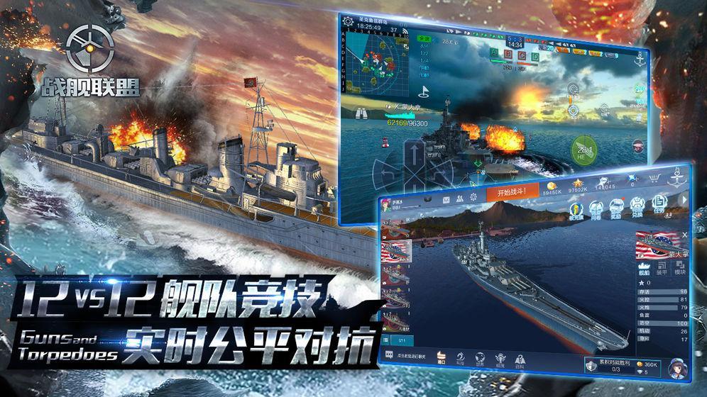 战舰联盟 游戏截图2