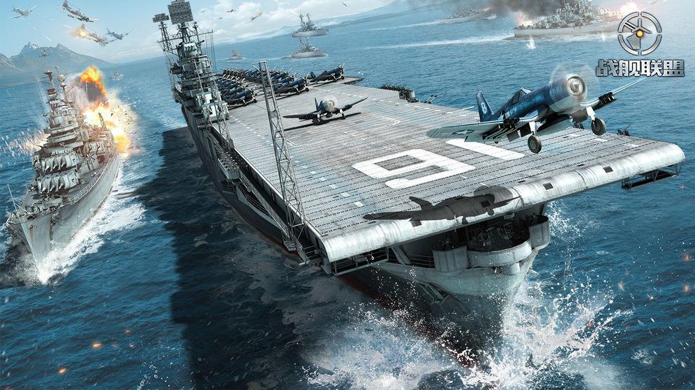 战舰联盟 游戏截图5