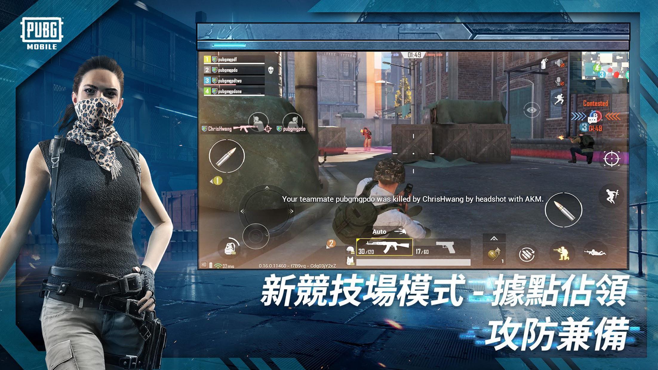 绝地求生:刺激战场(PUBG 美服) 游戏截图4