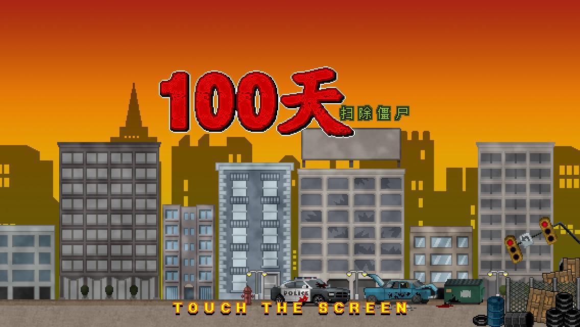 100天-扫除僵尸 游戏截图1