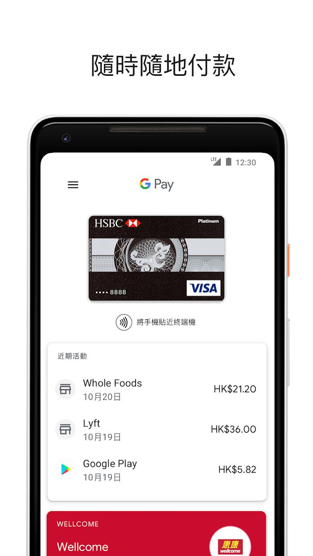 Google Pay 游戏截图1