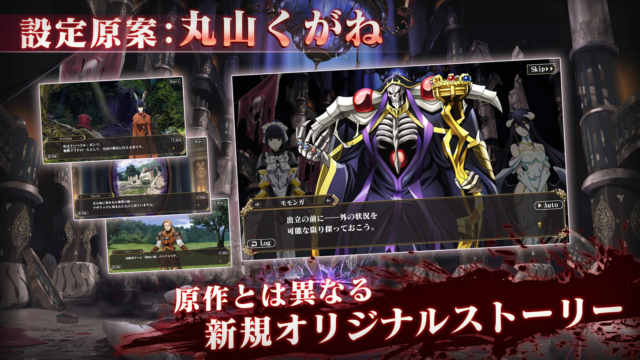 OVERLORD:MASS FOR THE DEAD 游戏截图2