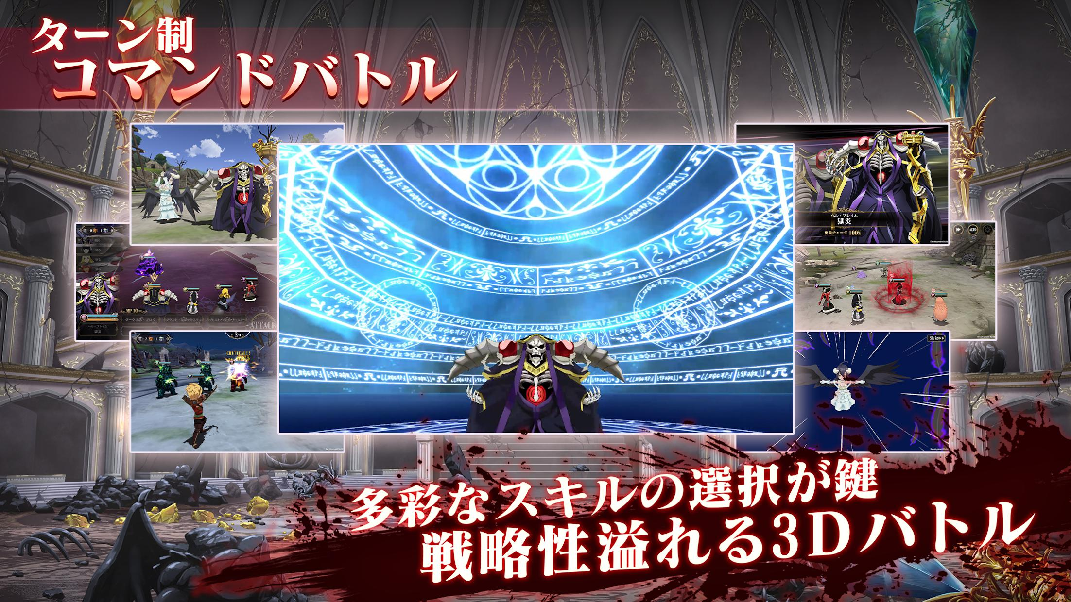 OVERLORD:MASS FOR THE DEAD 游戏截图3