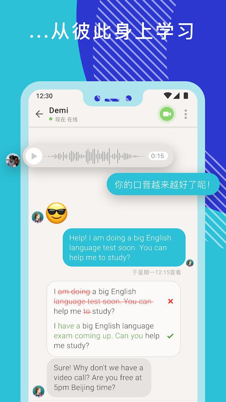 Tandem语言交换 - 找到老外语伴,视频聊天学外语 游戏截图5