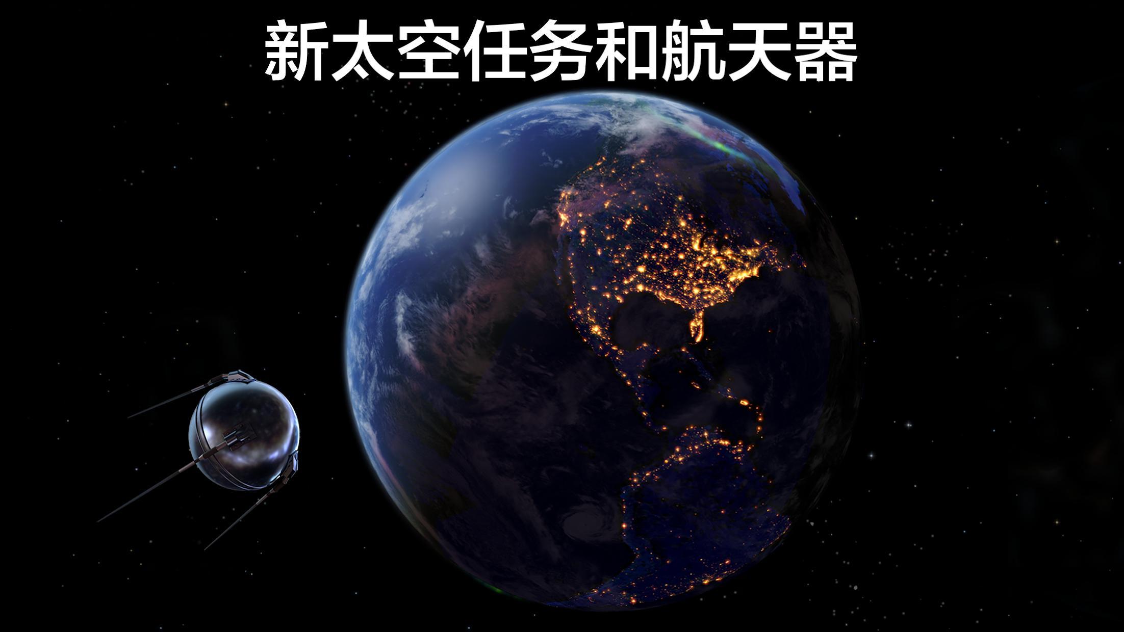 Solar Walk 2 Free - 宇宙模拟,空间探索,太空任务和航天器3D 游戏截图3