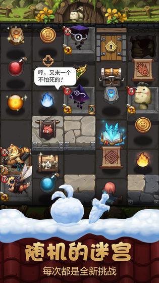 不思议迷宫 游戏截图2