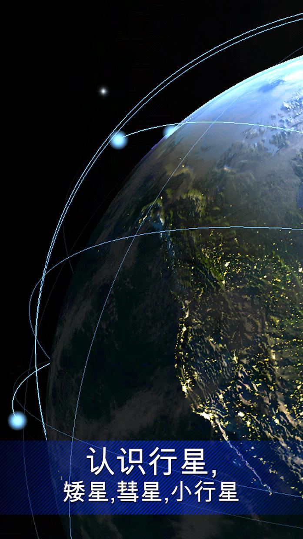Solar Walk Lite - 太空图谱和天文馆3D:太阳系,行星,卫星,彗星和其他天体 游戏截图2