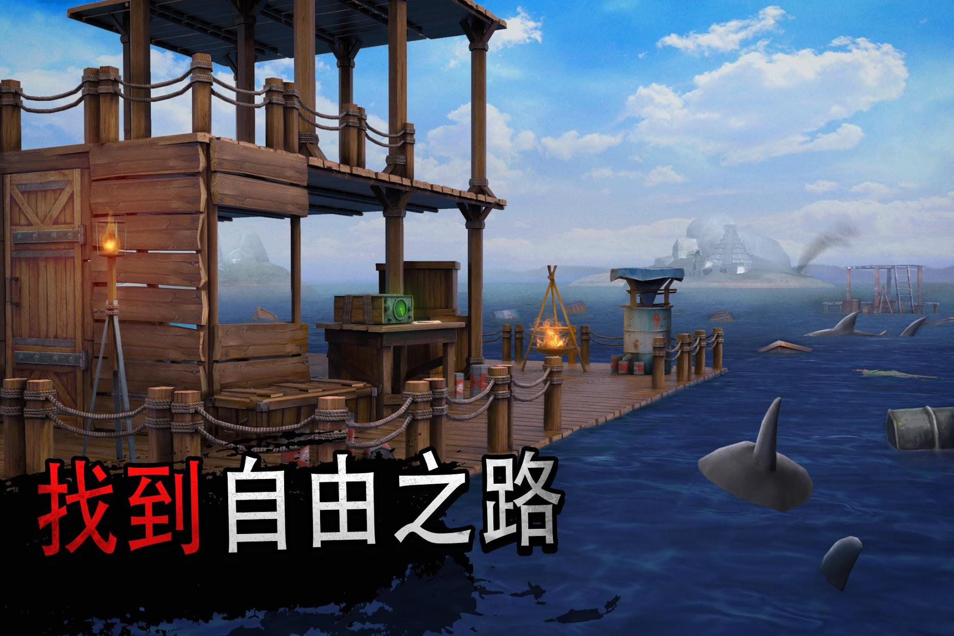 筏子上的生存: Survival on Raft - Ocean Nomad 游戏截图3