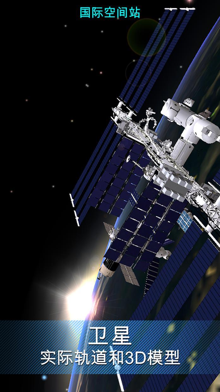 Solar Walk Lite - 太空图谱和天文馆3D:太阳系,行星,卫星,彗星和其他天体 游戏截图4