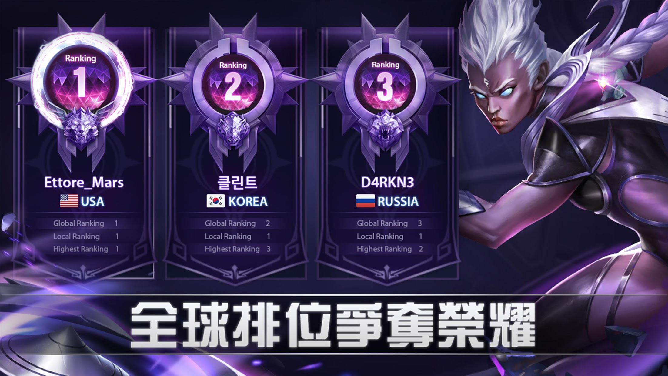 无尽对决(Mobile Legends: Bang Bang) 游戏截图4