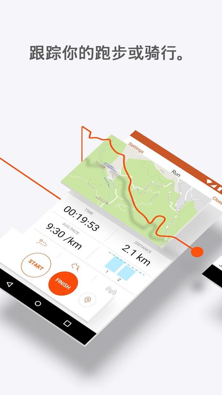 Strava 跑步和骑行 GPS 游戏截图1