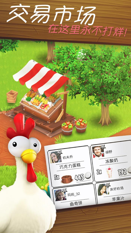 卡通农场(Hay Day) 游戏截图2