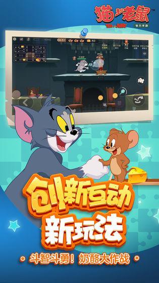 猫和老鼠:欢乐互动 游戏截图2