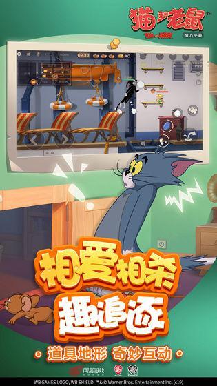 猫和老鼠:欢乐互动 游戏截图3