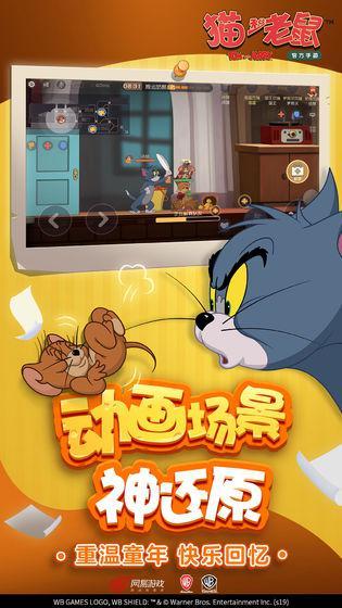 猫和老鼠:欢乐互动 游戏截图5