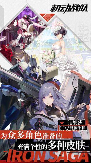 机动战队:明天(国服) 游戏截图4