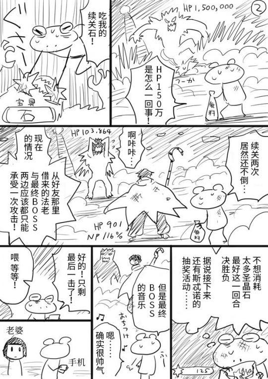 """真实又搞笑,漫画家""""水上悟志""""的FGO日记 图片16"""