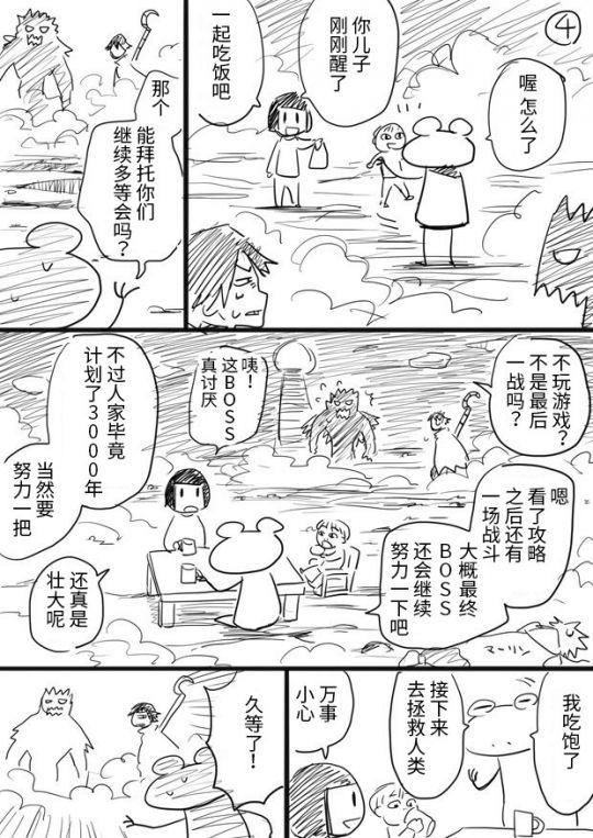 """真实又搞笑,漫画家""""水上悟志""""的FGO日记 图片18"""