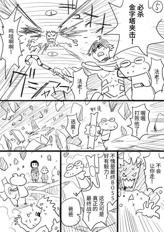 """真实又搞笑,漫画家""""水上悟志""""的FGO日记 图片19"""