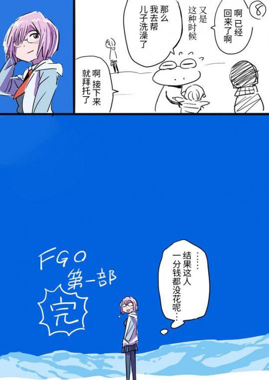 """真实又搞笑,漫画家""""水上悟志""""的FGO日记 图片22"""