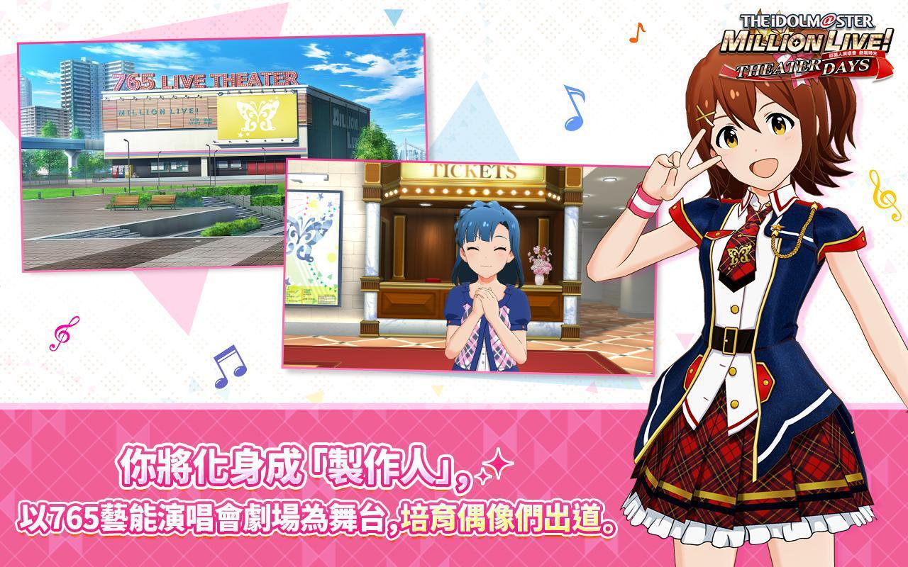 偶像大师 百万人演唱会!剧场时光(台服) 游戏截图2