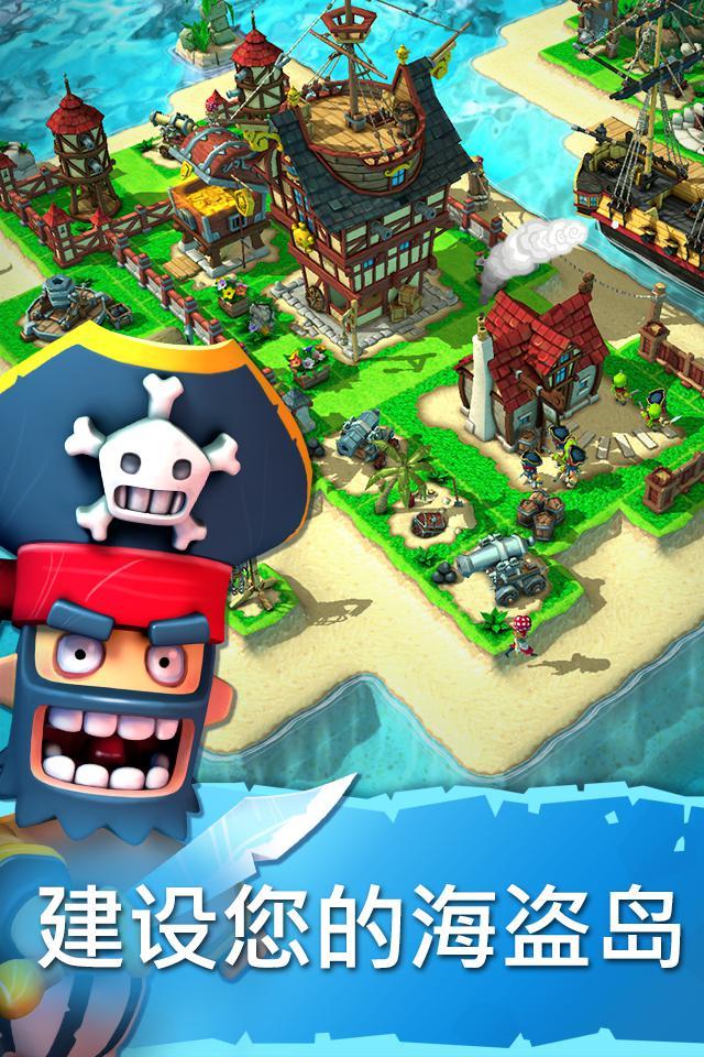 海盗掠夺 游戏截图1