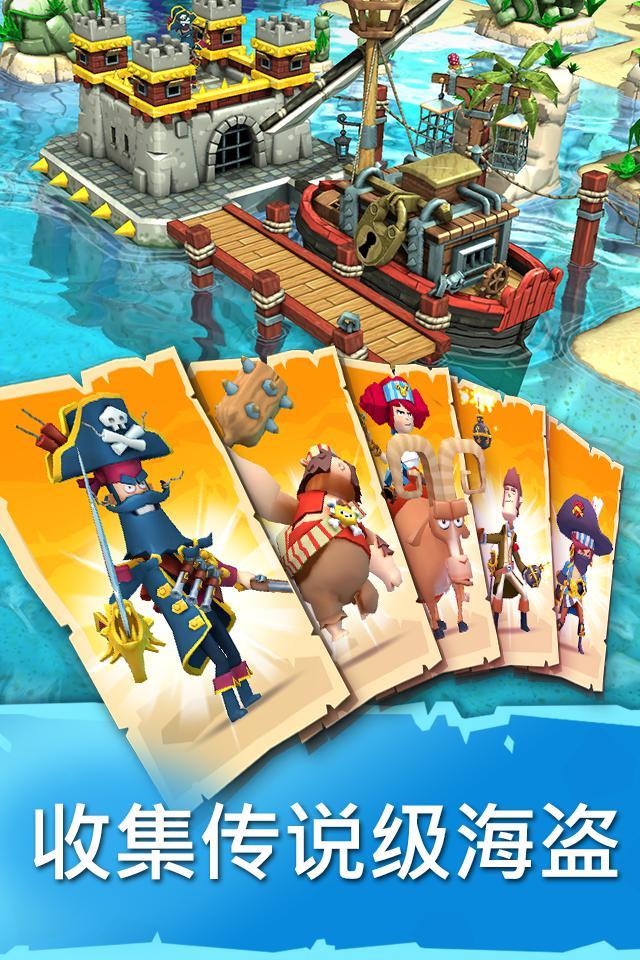 海盗掠夺 游戏截图5
