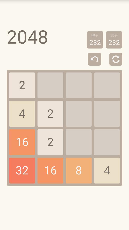 2048 游戏截图2