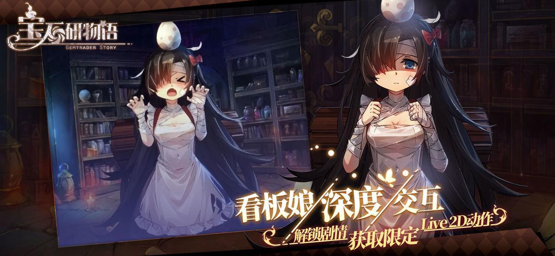 宝石研物语:血缘之证 游戏截图2