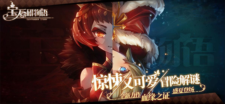 宝石研物语:血缘之证 游戏截图1