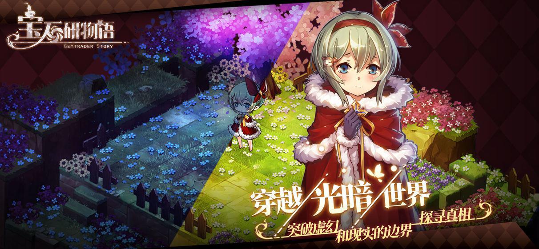 宝石研物语:血缘之证 游戏截图4