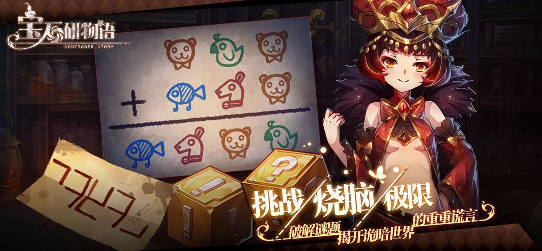 宝石研物语:血缘之证 游戏截图3