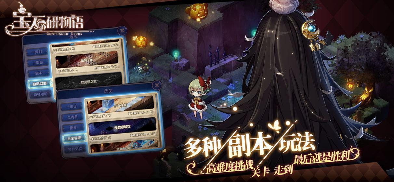 宝石研物语:血缘之证 游戏截图5