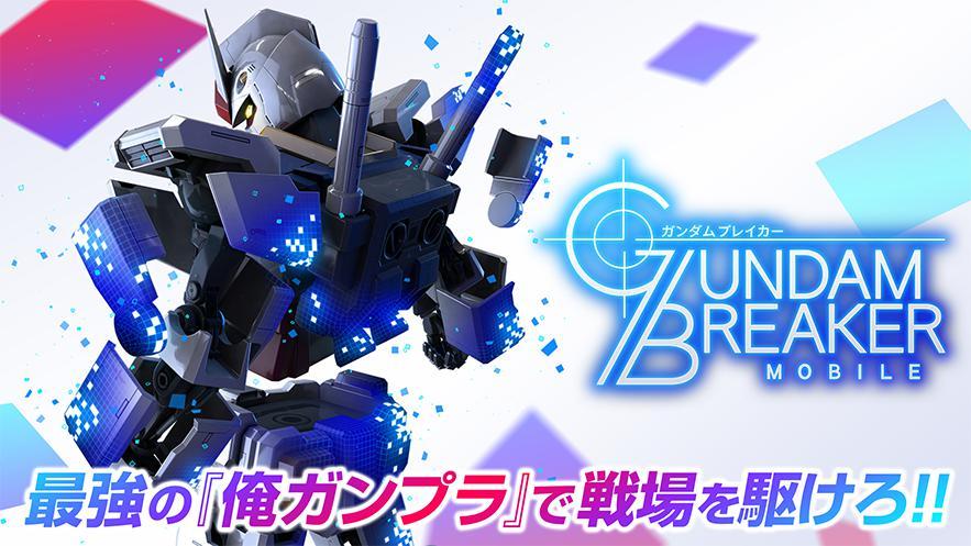 GUNDAM BREAKER:高达破坏者 MOBILE(日服) 游戏截图1