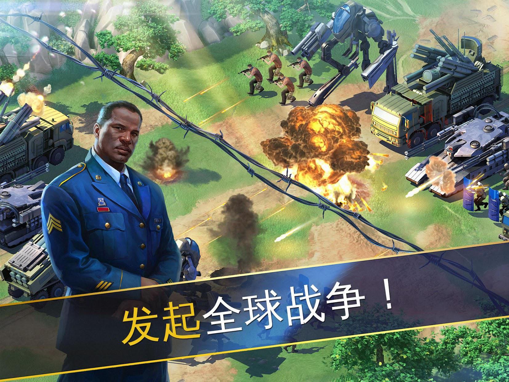 战争世界 游戏截图1
