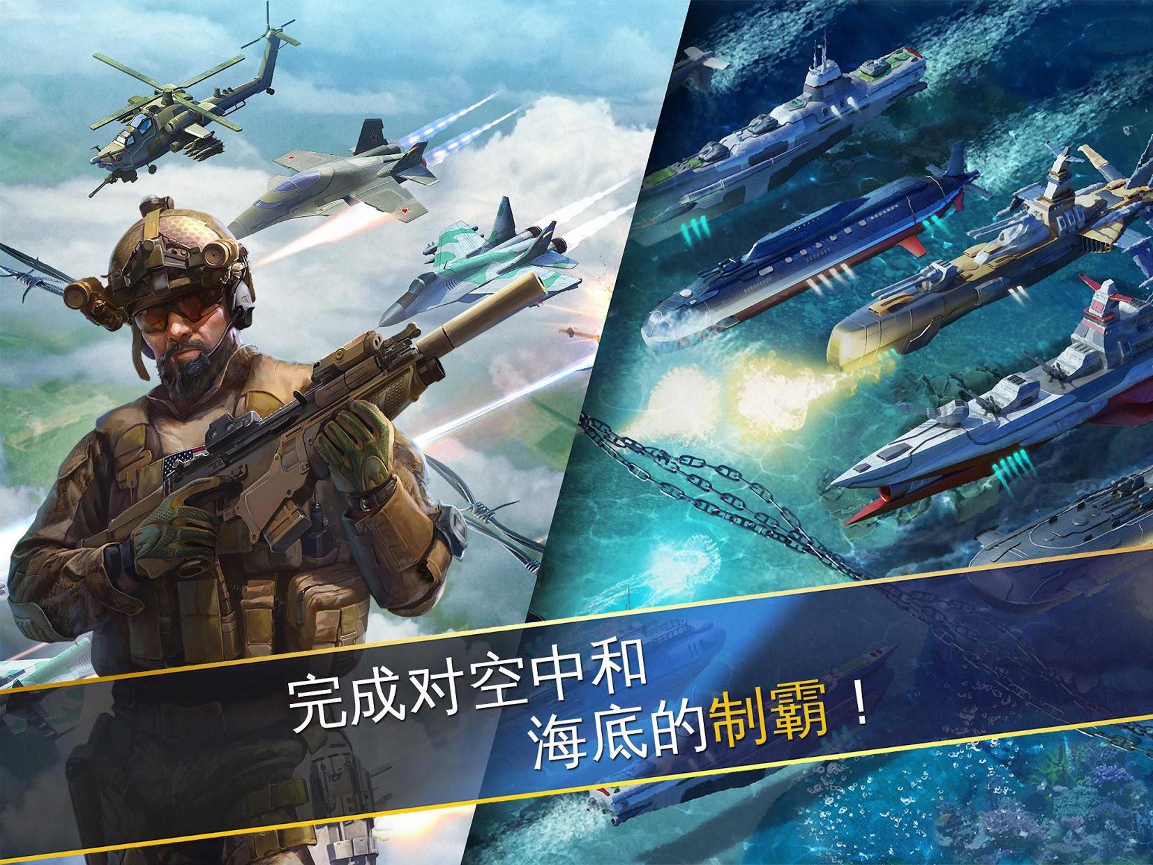 战争世界 游戏截图4