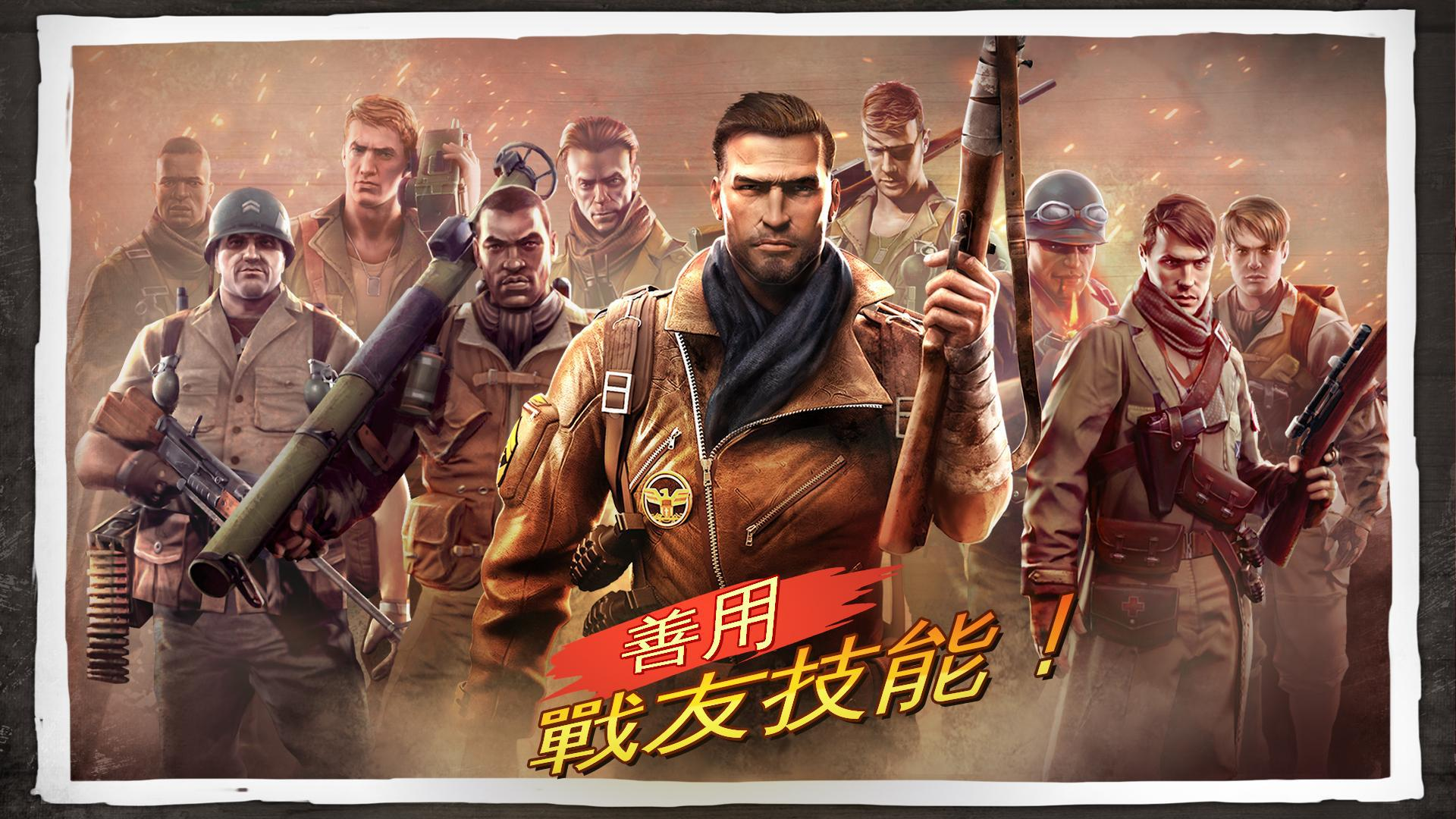 荣耀战场3 游戏截图2
