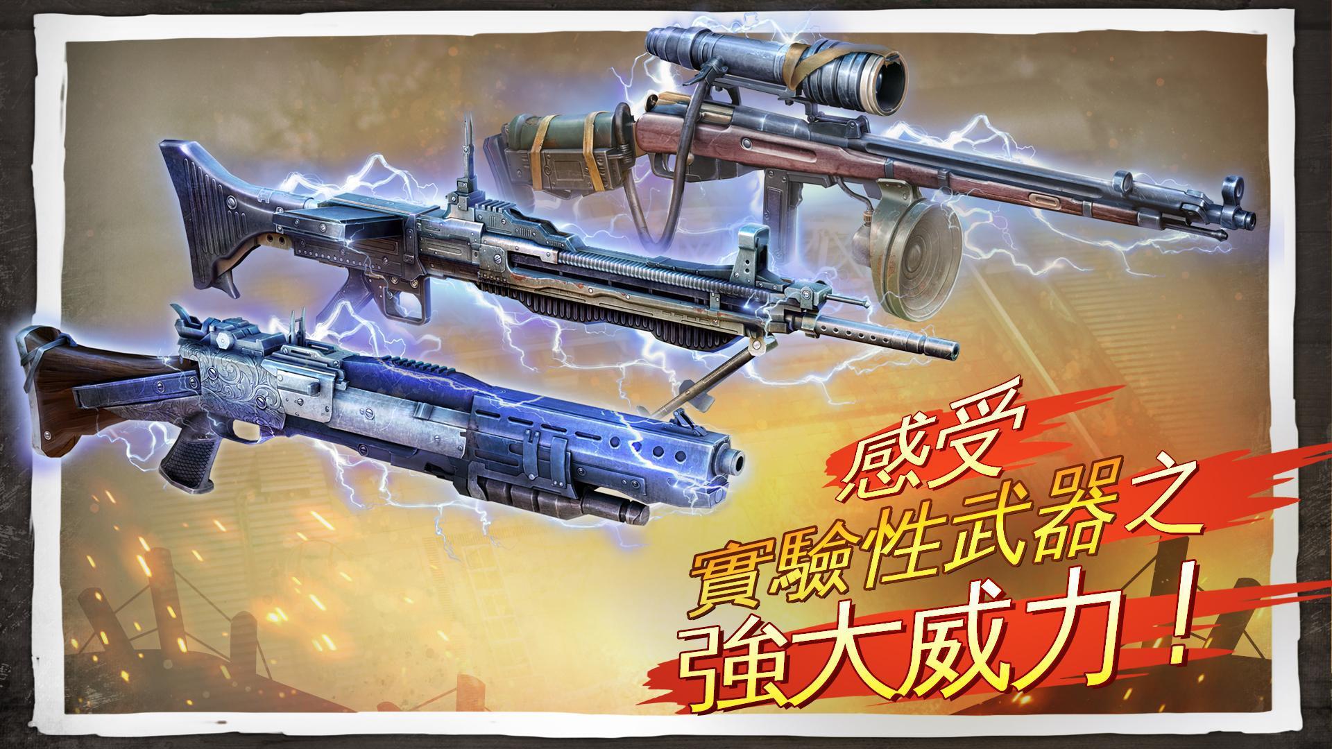 荣耀战场3 游戏截图4