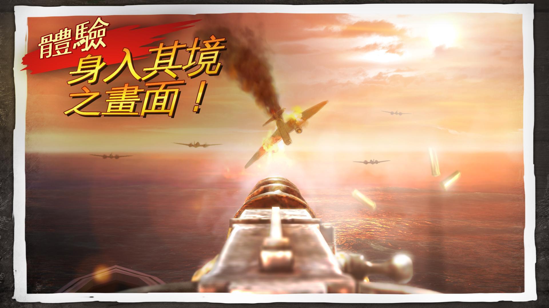 荣耀战场3 游戏截图5