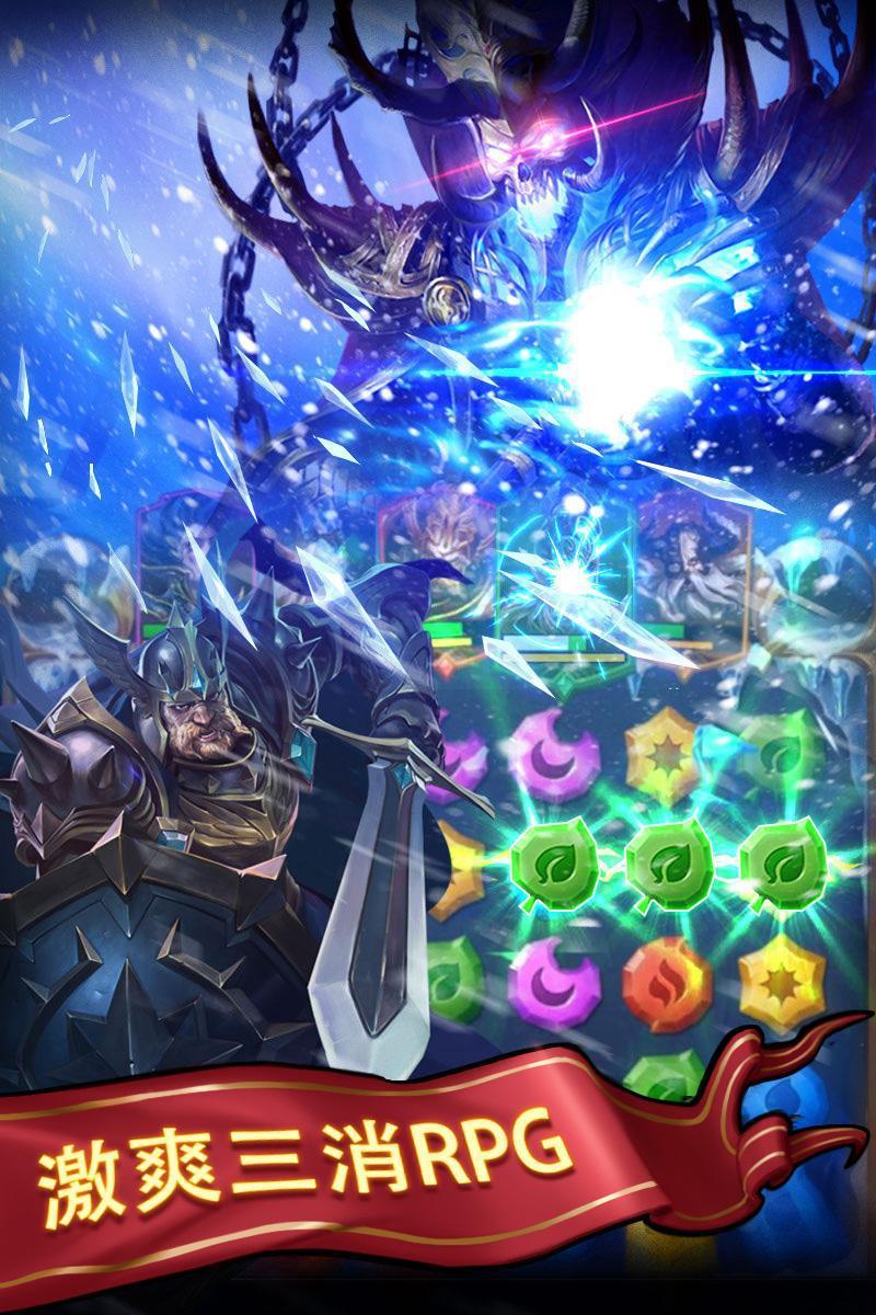 卡卡英雄2:魔能消除 游戏截图1