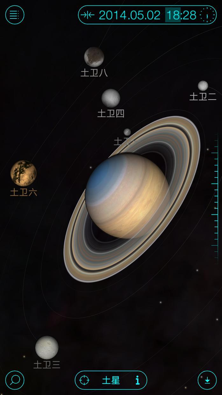 Solar Walk Free - 探索宇宙: 太阳系,行星,星星,卫星,彗星和其他天体3D 游戏截图2