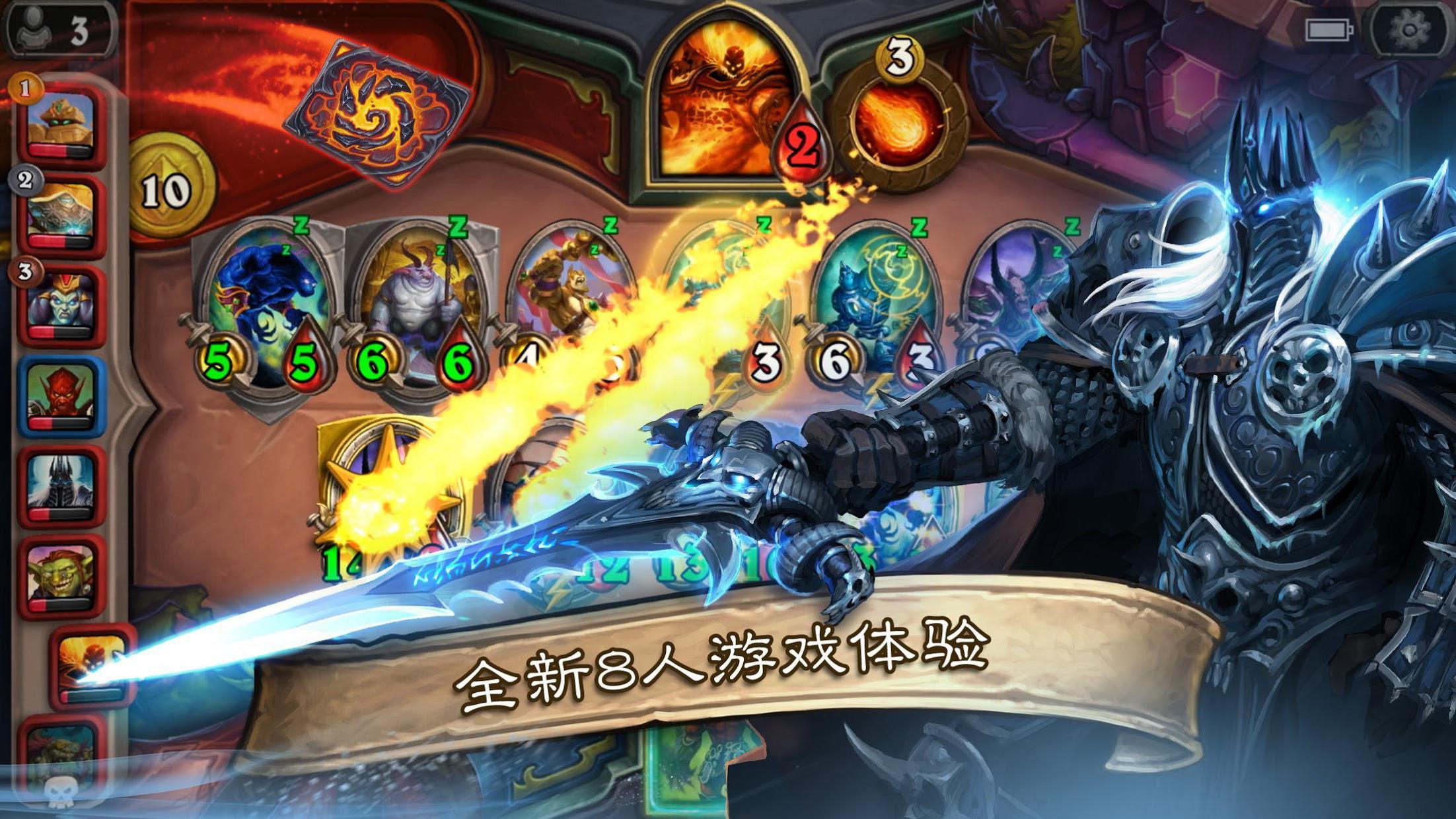 炉石传说 游戏截图2