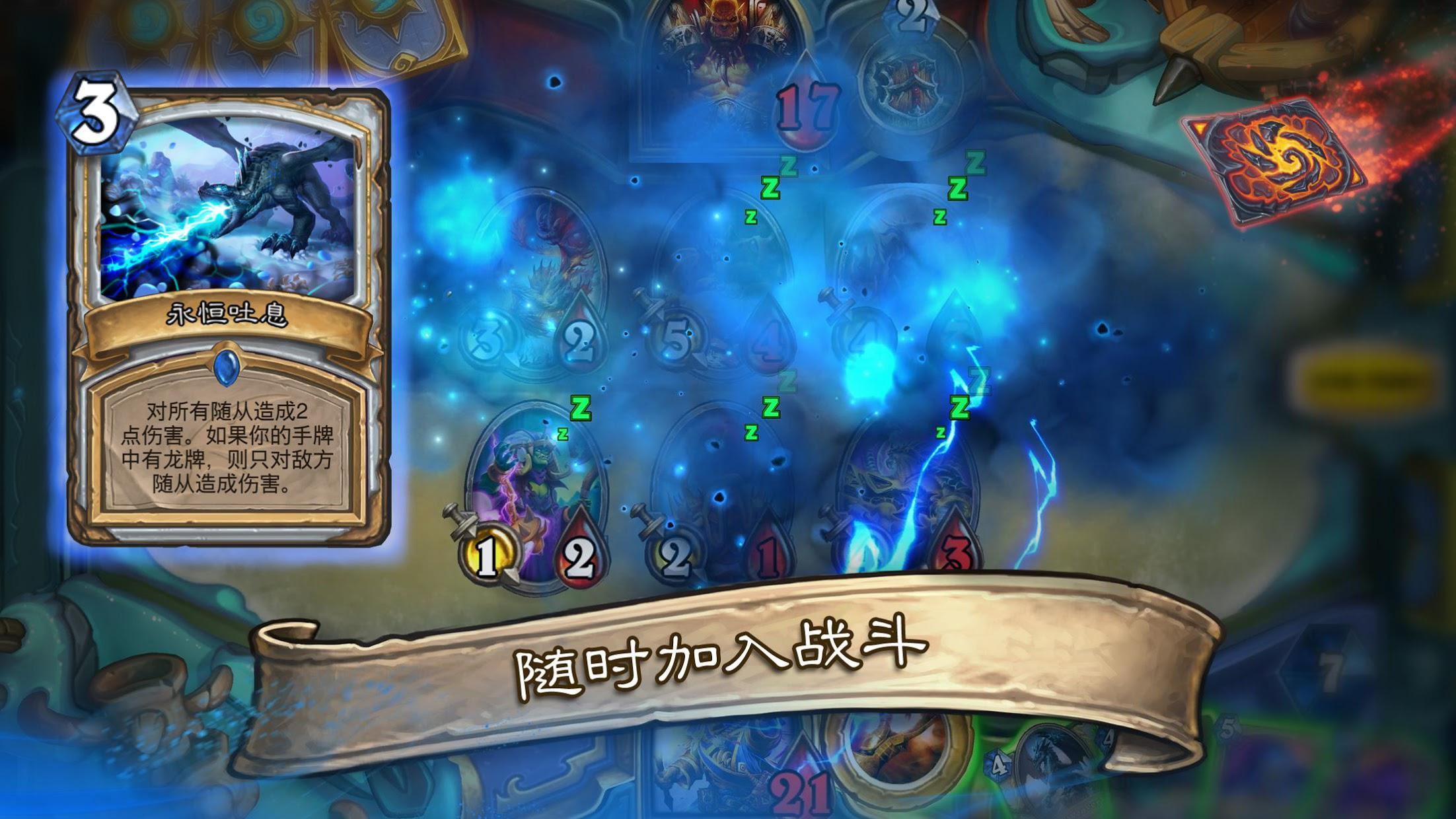 炉石传说 游戏截图4